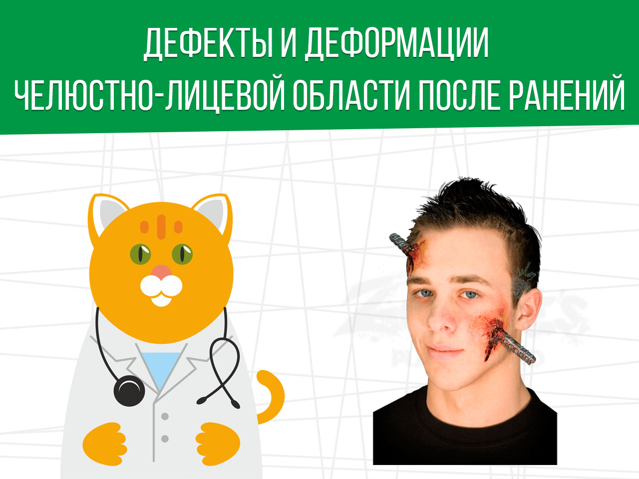 Дефекты и деформации челюстно-лицевой области после ранений: берут ли в армию