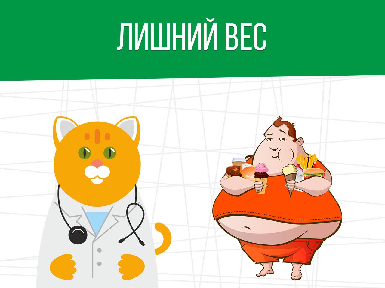 Лишний вес: какая категория годности?