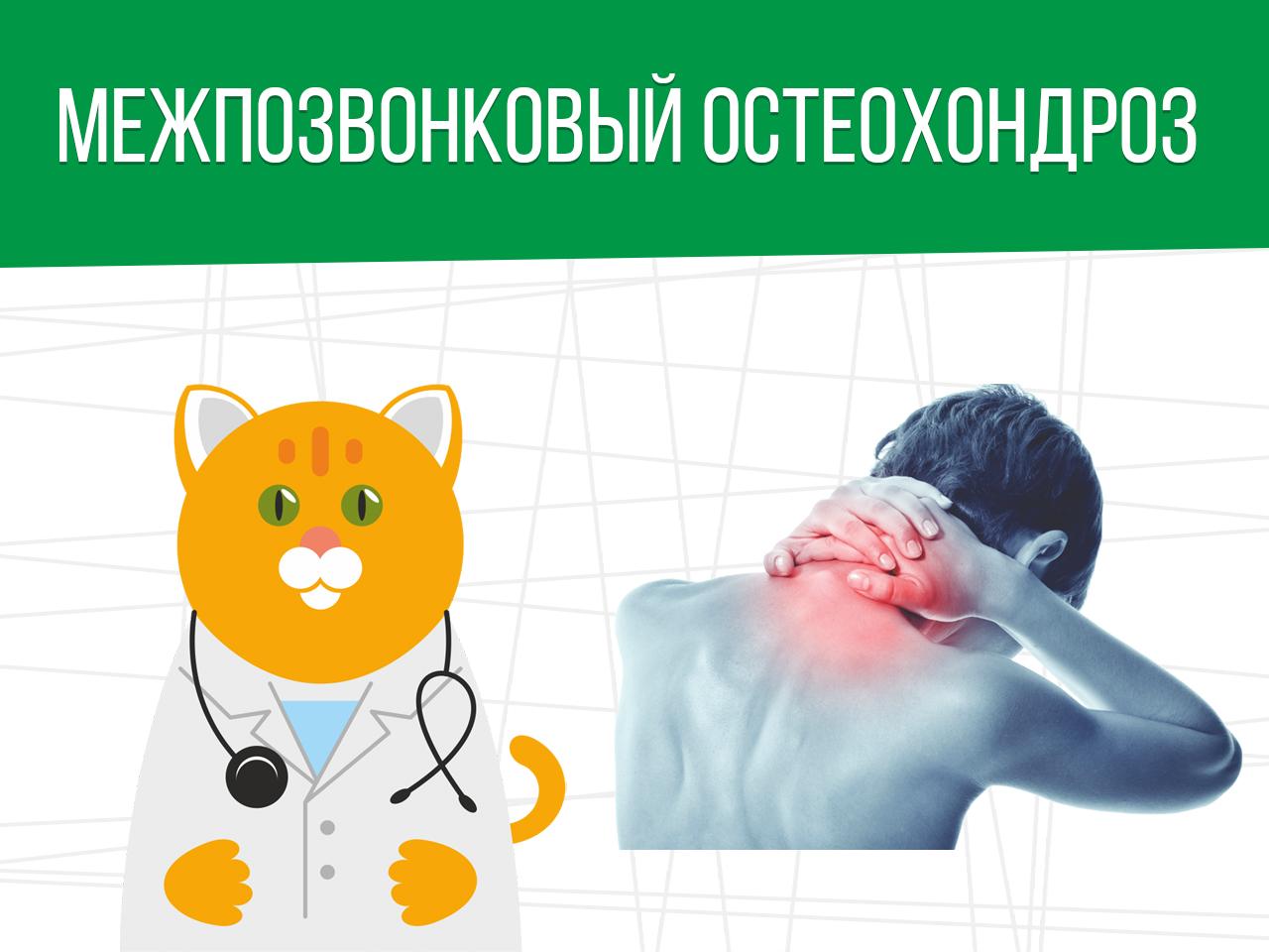 Межпозвонковый остеохондроз: какая категория годности?