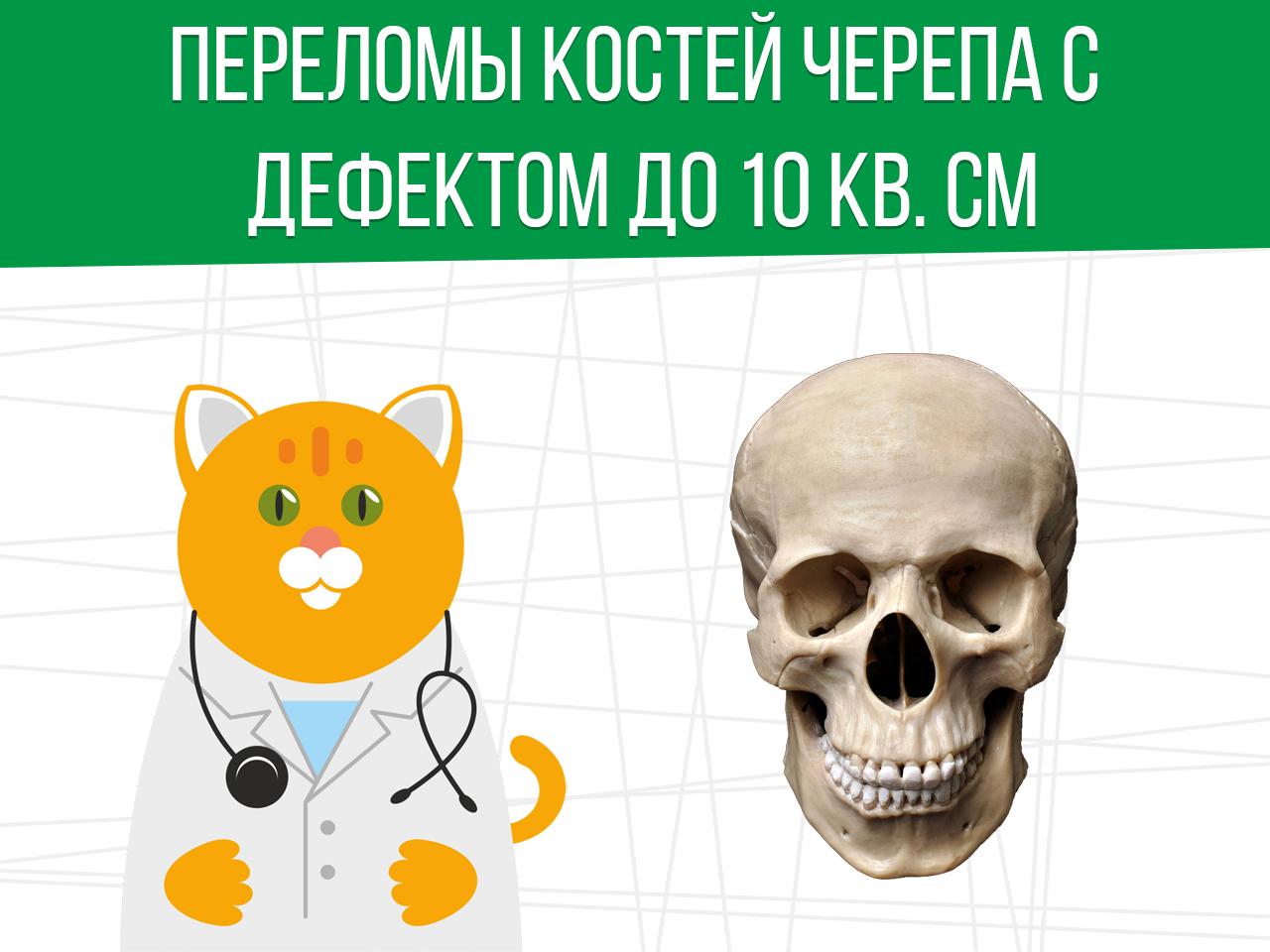 Переломы костей черепа с дефектом до 10 кв. см: годен ли в армию?