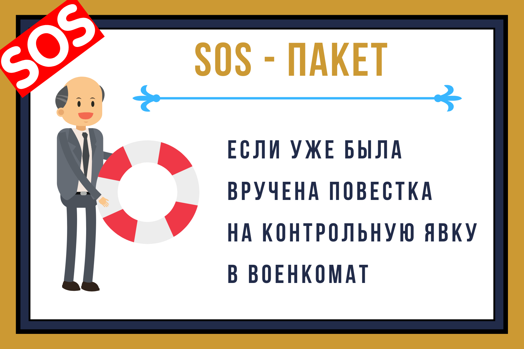 Купить военный билет SOS