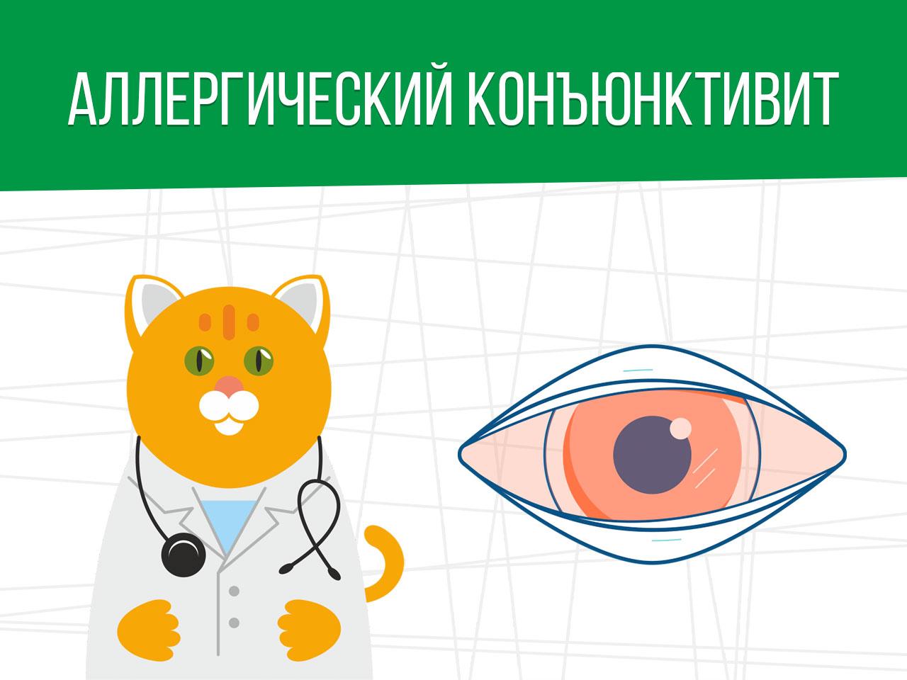Аллергический конъюнктивит: какая категория годности?