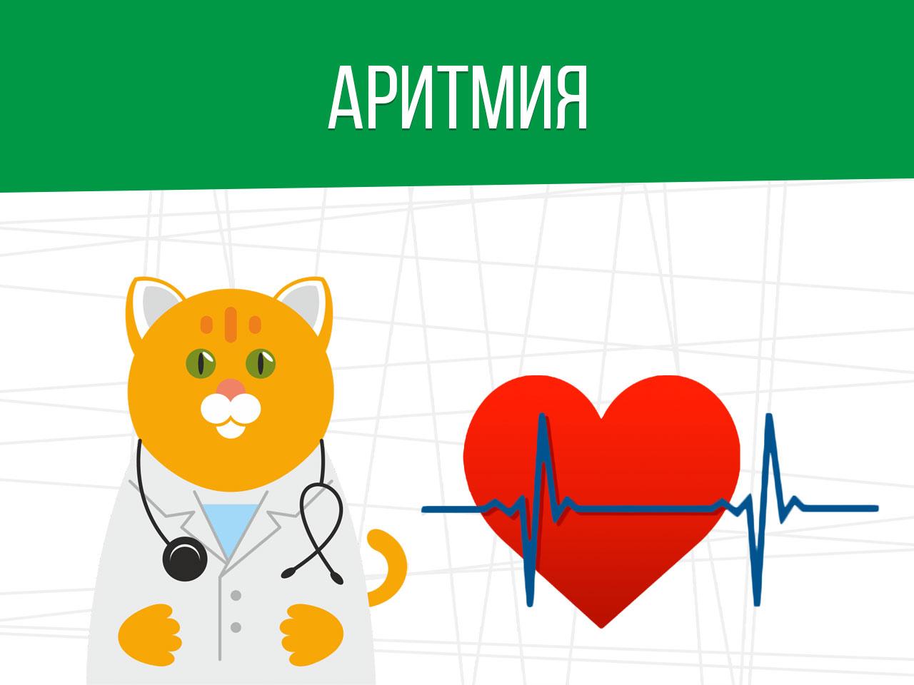 Аритмия: категория годности призывника