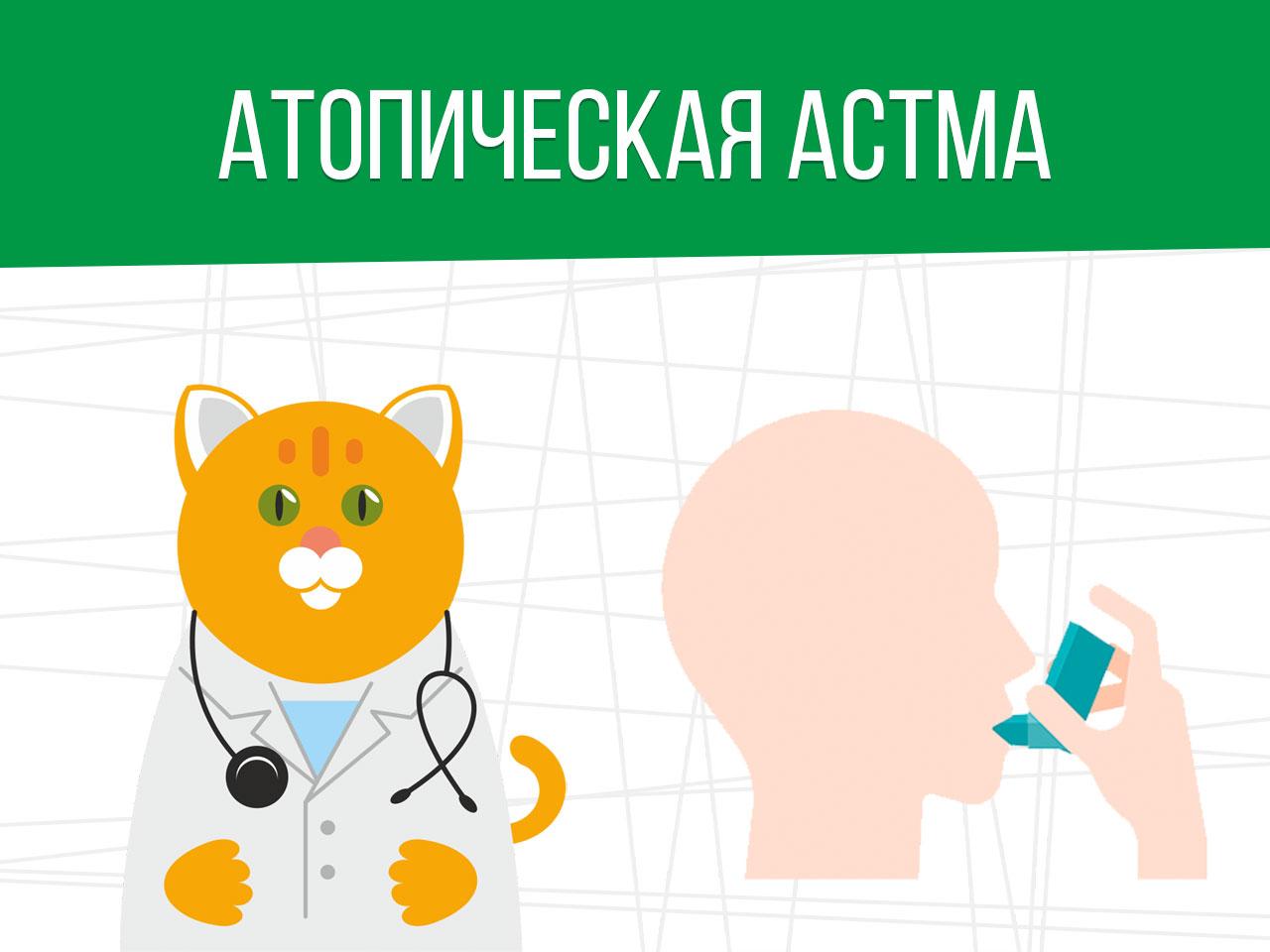 Атопическая астма: годен ли в армию?