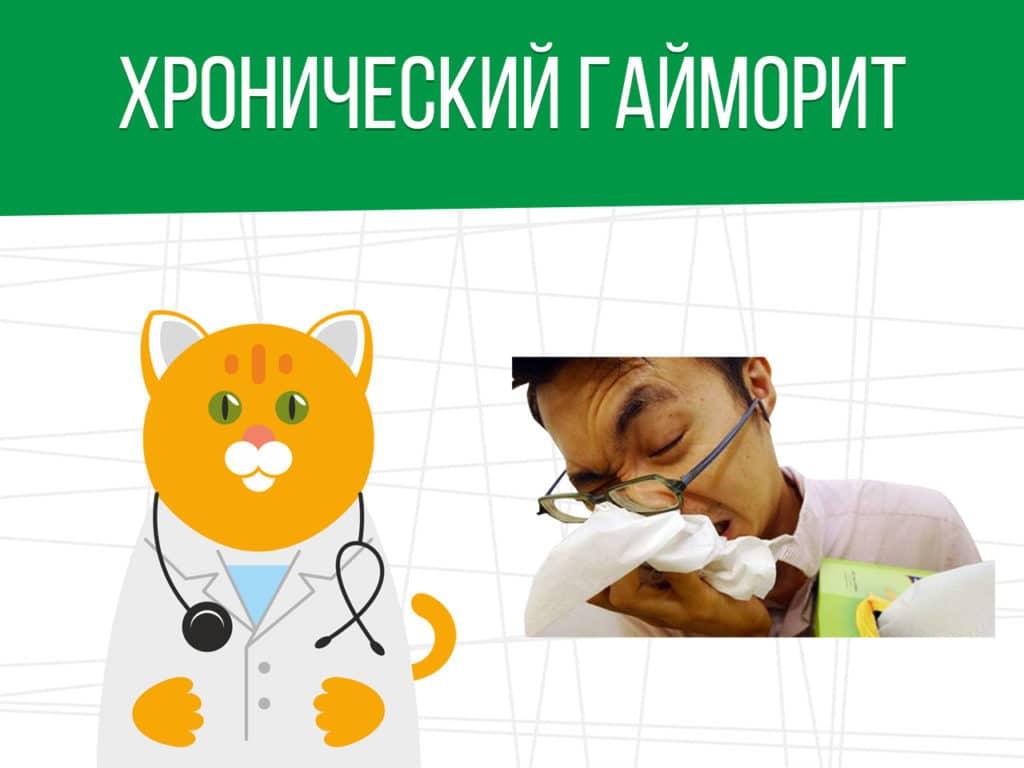 Хронический гайморит: особенности освидетельствования