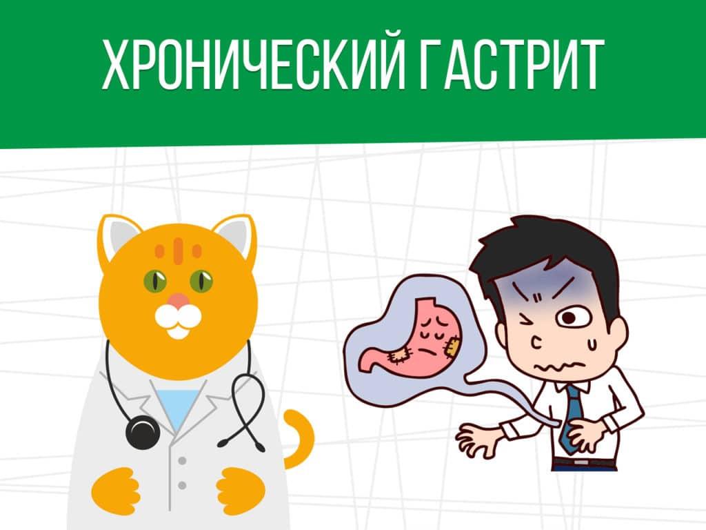 Хронический гастрит: процедура медосвидетельствования