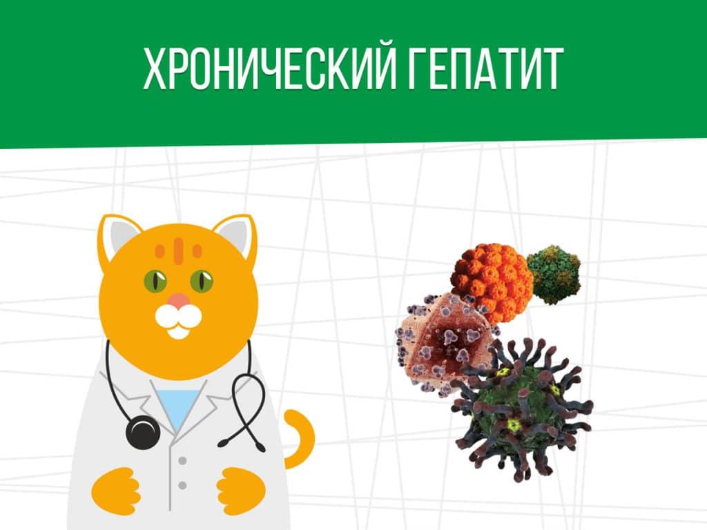 Хронический гепатит: правила освидетельствования