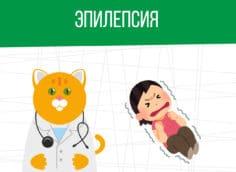 Эпилепсия: правила медосвидетельствования