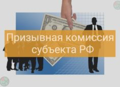 Призывная комиссия субъекта РФ