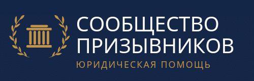 Сообщество Призывников РФ