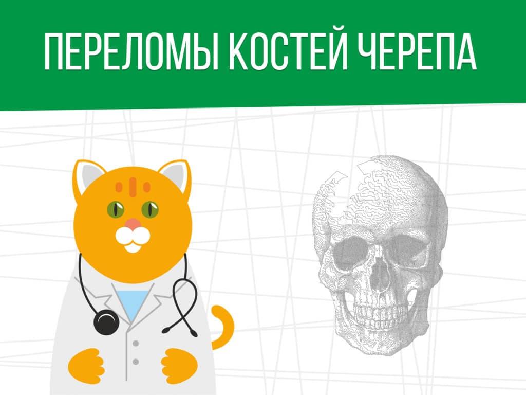 Переломы костей черепа: освобождение от армии