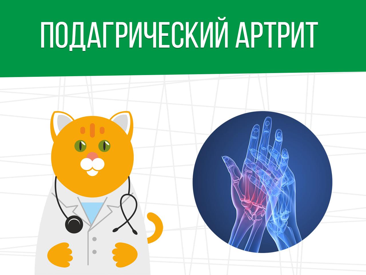 Подагрический артрит: годен ли в армию?