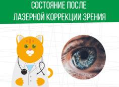 Проведение лазерной коррекции зрения: берут ли в армию