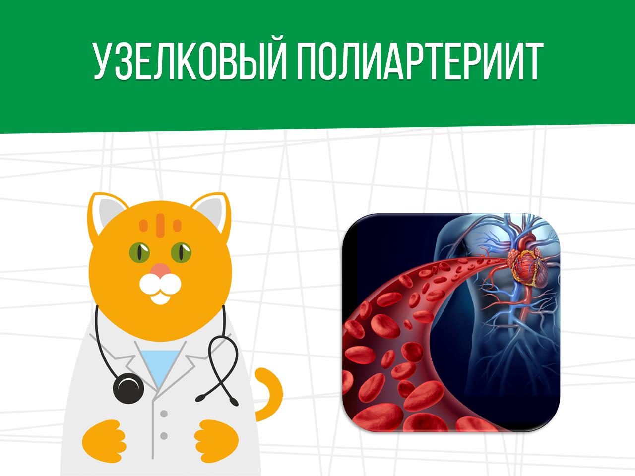 Узелковый полиартериит: категория годности призывника