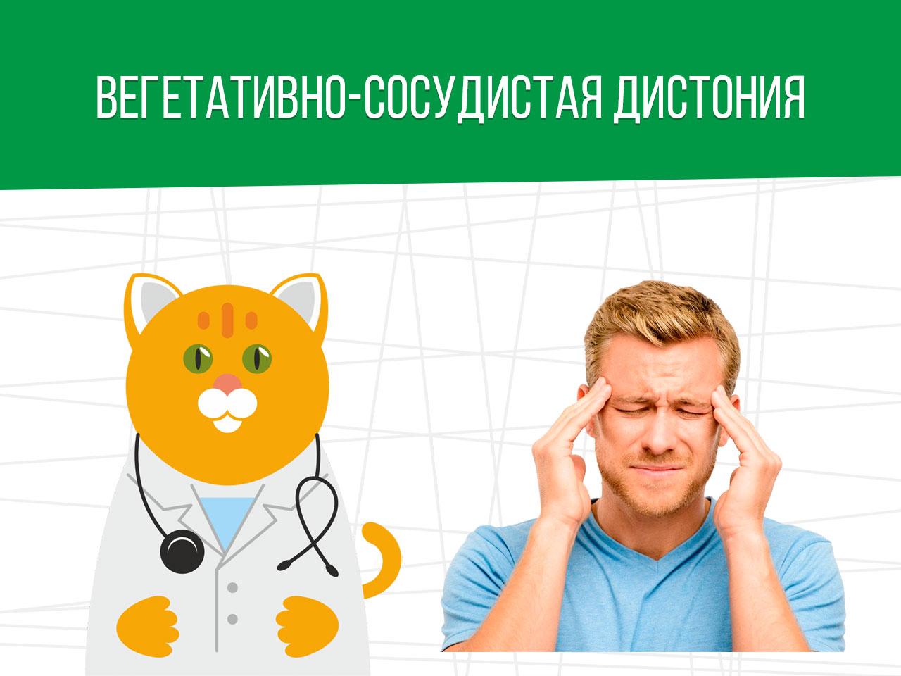 ВСД (вегетативно-сосудистая дистония): какая категория годности?