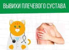 Вывихи плечевого сустава: категория годности призывника