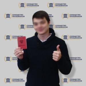 Военный билет в Зеленограде