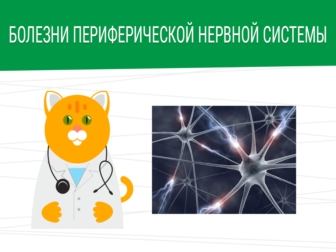Болезни периферической нервной системы и отсрочка