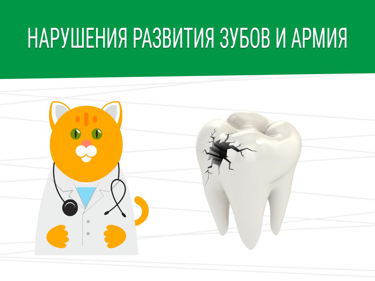 Нарушение развития зубов и армия